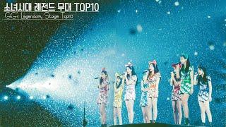 [소녀시대 13주년] 소녀시대 레전드 무대 Top10