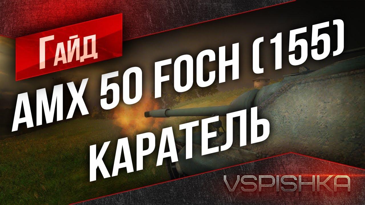 Гайд по AMX50Foch(155) от Vspishka [Virtus.pro]
