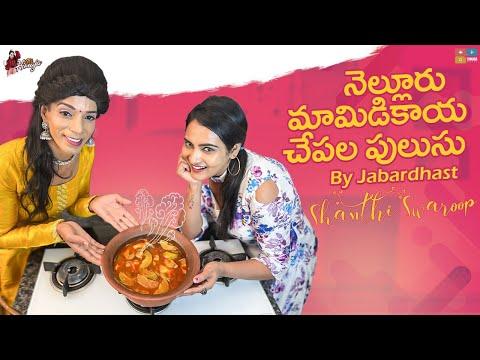 Jabardasth Shanti prepares Nellore Mamidikaya Chepala Pulusu at Himaja's house