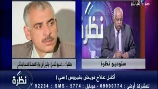 «نظرة | 22-12-2016 لطب الوقائى» وزارة الصحة عالجت 850 ألف مريض ...
