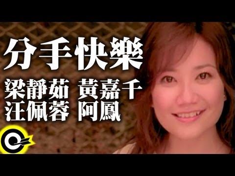 梁靜茹 黃嘉千 汪佩蓉 阿鳳-分手快樂(合唱版) (官方完整版MV)