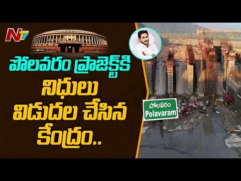 Central Govt Released Funds For Polavaram Project
