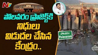 Central Govt Released Funds For Polavaram Project..