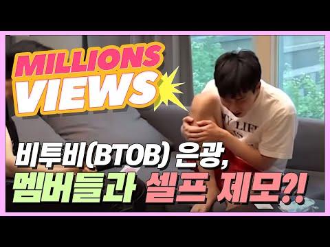 비투비(BTOB) 은광, 멤버들과 '셀프 다리제모' (feat. 현빈X영재) [현실남녀2 1회 다시보기]