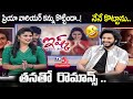 Teja Sajja Hilarious Funny With TV5 Anchor About Priya Varrier | Ishq Movie | TV5 Tollywood