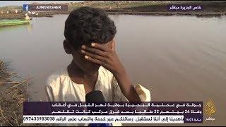 السودان.. تفاصيل حادث الغرق الذي راح ضحيته 22 طالبا وطبيبة يرويها ...