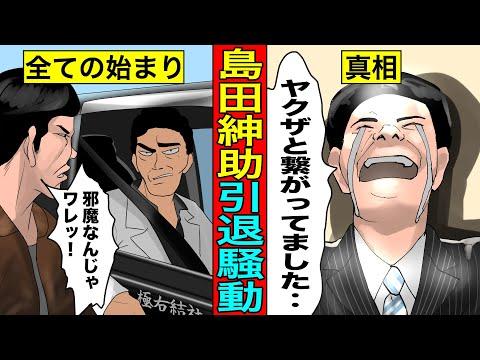 【実話】島田紳助引退の本当の真相