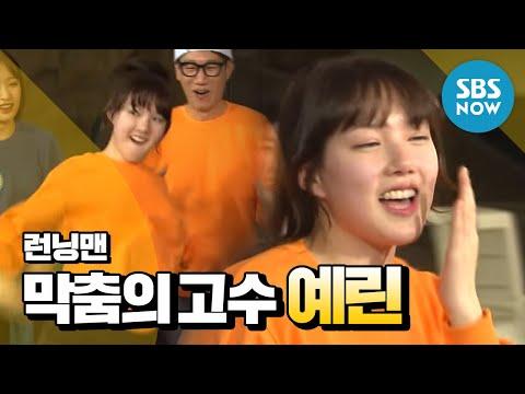 SBS [런닝맨] - 막춤의 고수 등장, '여자친구' 예린