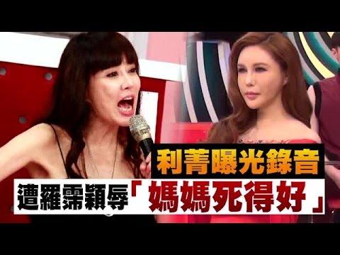 利菁還原錄音真相「媽媽死得好」掀羅霈穎背後藏鏡人 | 台灣蘋果日報