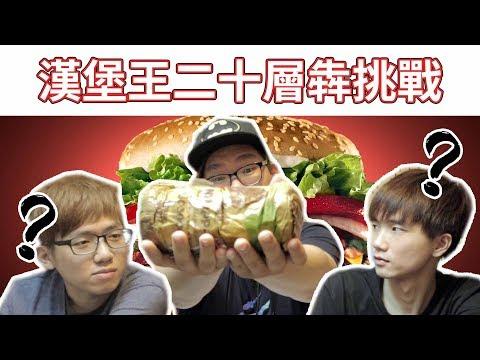 挑戰吃漢堡王二十層犇牛肉漢堡!|阿晋的挑戰|【Ft哲哲.阿謙.黑羽.凱洛】