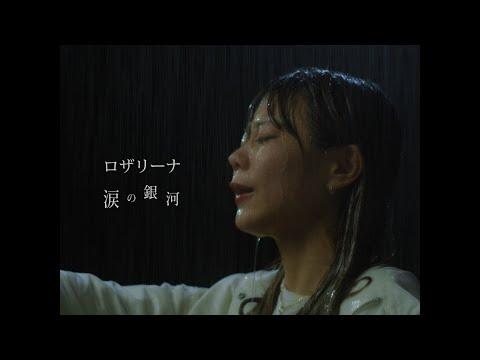 ロザリーナ 『涙の銀河』Music Video