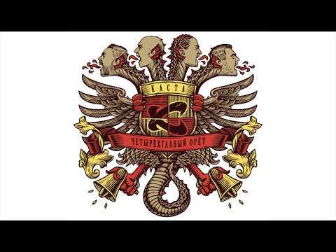 Каста - Сказочная (official audio / альбом
