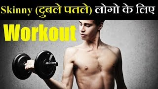 Mass Gaining Workout For Skinny Guys and Diet | Muscle Building Program | Fitness Fighters