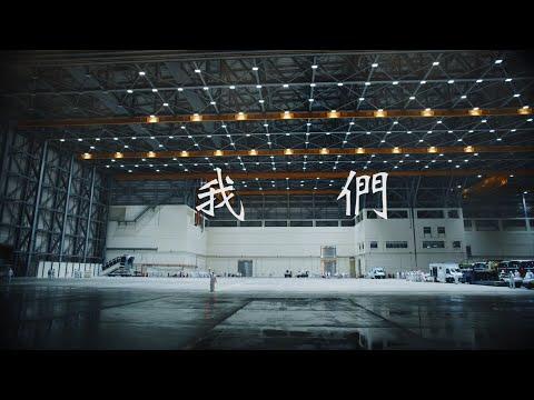 《我們》─守護臺灣 COVID-19防疫一週年紀錄片