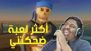 أكثر لعبة ضحكتني ! 🤣 | Stick & Bones