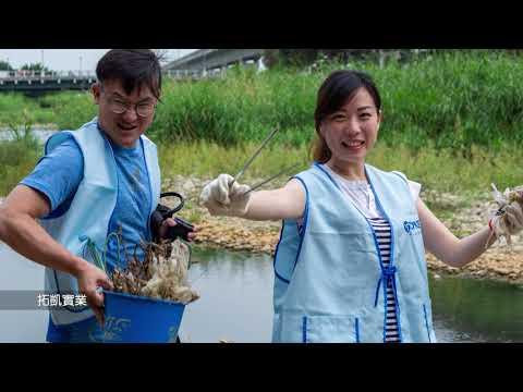 經濟部水利署第三河川局 108年度前瞻水環境建設宣導影片 《魚仔》 10分鐘