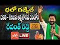 TPCC Revanth Reddy LIVE   Revanth Reddy Chalo Gajwel   Dalit Girijana Dandora Sabha  YOYO TV Channel