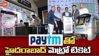 Paytm, Hyderabad Metro tie up for QR-based ticket..