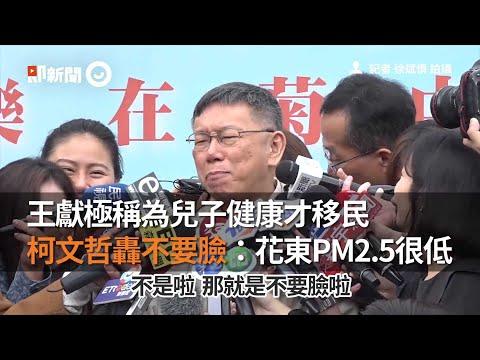 王獻極稱為兒子健康才移民 柯文哲轟不要臉:花東PM2.5很低