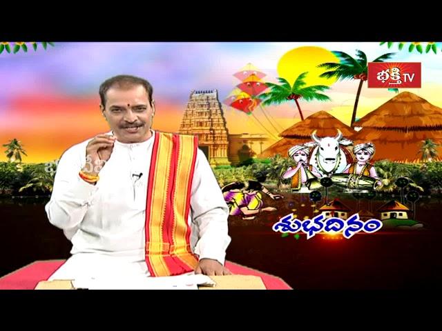 ముక్కనుమ విశిష్టత..! | Shubhadinam | Archana |  Bhakthi TV