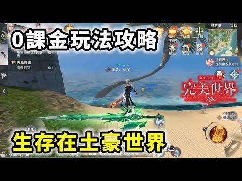 《完美世界M》0課金玩法攻略,生存在土豪世界