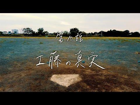 ツルオカくんの憂鬱 第10話 「工藤の真実」