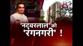 Mumbai में नीरव के 'समुद्र महल' का खुला राज़; आजतक ने बजाई Nirav Modi के घर की घंटी