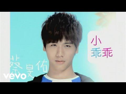 Evan Yo - Xiao Guai Guai