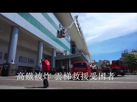萬安演習模擬對岸飛彈襲左營高鐵站20180605