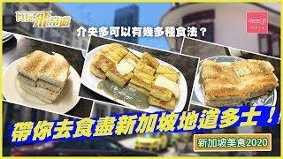 食玩飛常遊 - 【新加坡美食2020】- 介央多可以有幾多種食法?帶你去食盡新加坡地道多士! - 新加坡 自由行 景點 東亞餐室