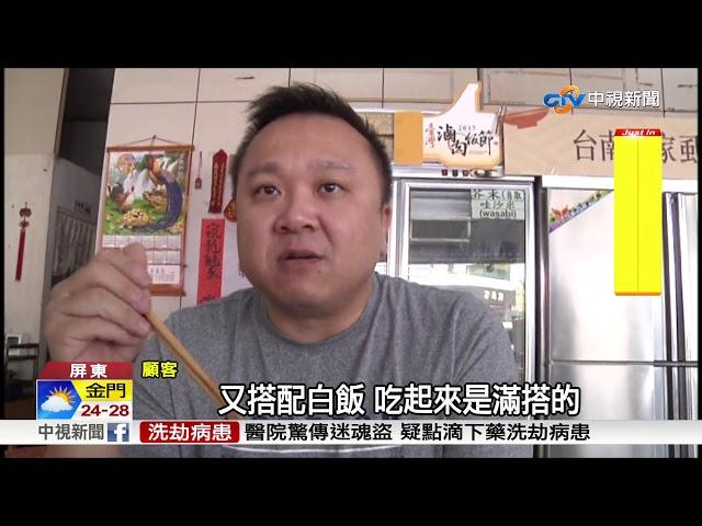 行銷台灣國飯! 屏東這一家唯一入選