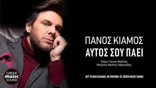 Πάνος Κιάμος - Αυτός Σου Πάει / Official Releases