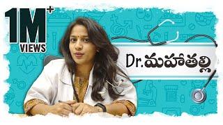 Dr. Mahathalli || Mahathalli