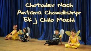Antara chowdhury's Ek J Chilo Machi Dance Chotoder Nach Chotoder Nacher Gan RBLstylelife