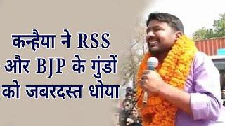 Best speech of Kanhaiya Kumar in Begusarai during loksabha election