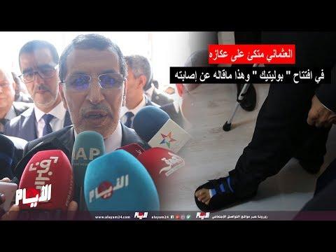 العثماني متكئ على عكازه في افتتاح