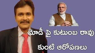మోడీ పై కుటుంబ రావు కుంటి ఆరోపణలు || Modi Corruption Allegation by TDP - Real Fact