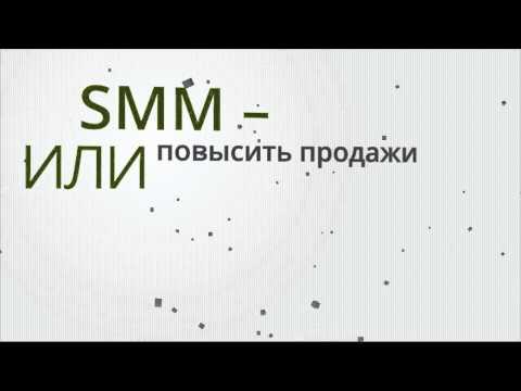 2-я ежегодная конференция СОЦИАЛЬНЫЕ МЕДИА