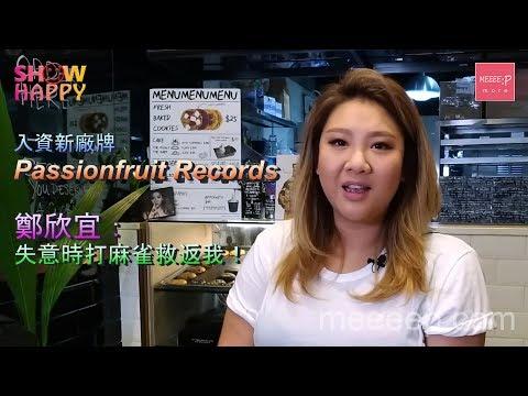 鄭欣宜開新廠牌做音樂:失意時打麻雀救返我!