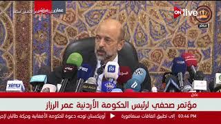 مؤتمر صحفي لرئيس الحكومة الأردنية quotعمر الرزازquot للإعلان عن قررات ...