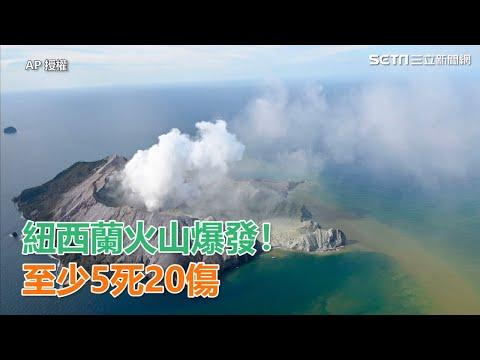 紐西蘭火山爆發!至少5死20傷 遊客嚇:濃煙蓋過整座島|三立新聞網SETN.com