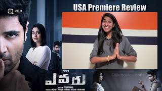USA Evaru movie Review And Rating