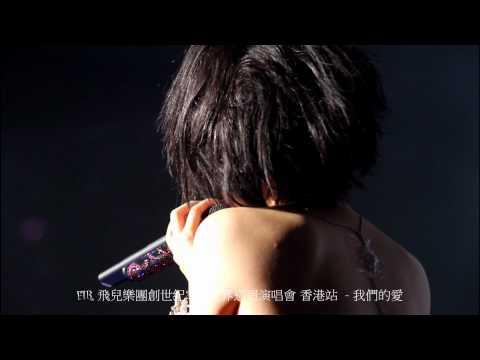 FIR 飛兒樂團創世紀2010世界巡迴演唱會 香港站  - 我們的愛 (HD)