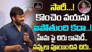 Megastar Chiranjeevi funny comments on actress Hema..
