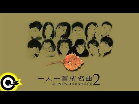【ROCK Classical】一人一首成名曲 (2)