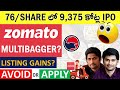 Rs.76/Stock Zomato Ipo Analysis | Future Multibagger stock? Invest In this stock?