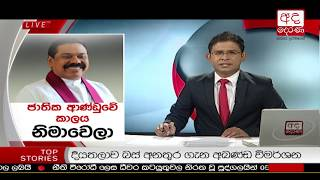 Ada Derana Late Night News Bulletin 10.00 pm - 2018.02.21