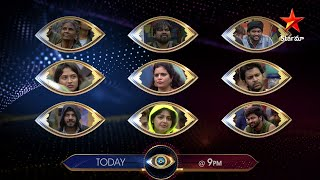 Bigg Boss 4 promo: Nine contestants including Gangavva, No..
