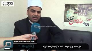 مصر العربية | نقيب الدعاة لوزارة الأوقاف: شئتم أم أبيتم نحن نقابة شرعية -