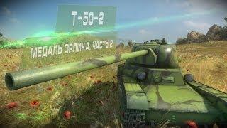 Т-50-2 Медаль Орлика. Часть2. Arti25
